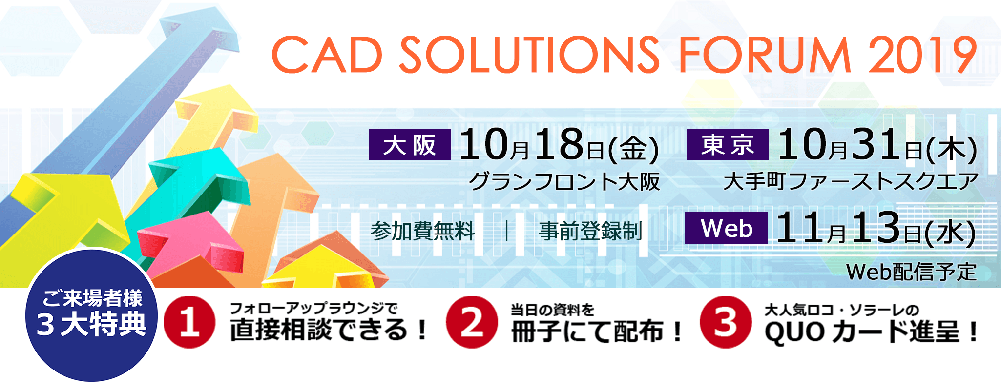 CAD SOLUTIONS FORUM 2019 Image